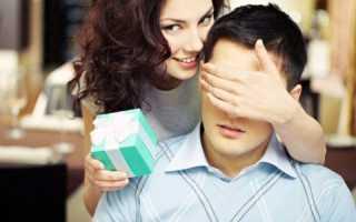 Что подарить мужчине на месяц отношений