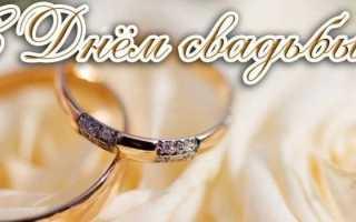 Напутствие молодым на свадьбе от родителей невесты
