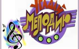Презентация игра угадай мелодию современные песни