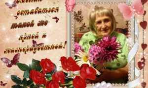 Юбилей 80 лет женщине