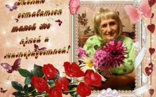Юбилей 80 лет женщине прикольные