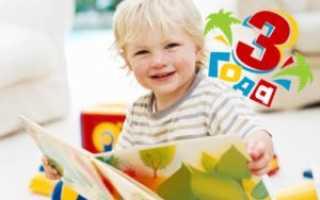 Подарок ребенку 3 лет