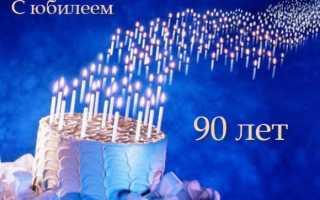 90 лет юбилей