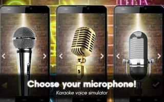 Игра петь в микрофон