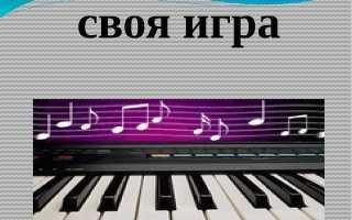 Своя игра по музыке 4 класс
