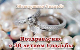 Поздравления к 30 летию свадьбы прикольные